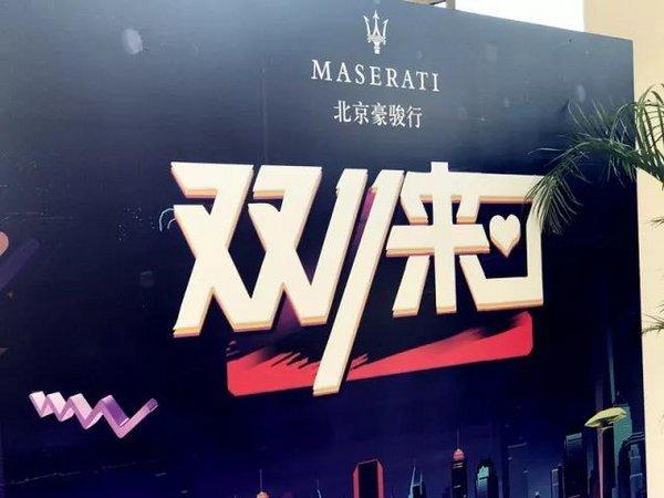 北京豪骏行玛莎拉蒂双十一巅峰惠战落幕-图13