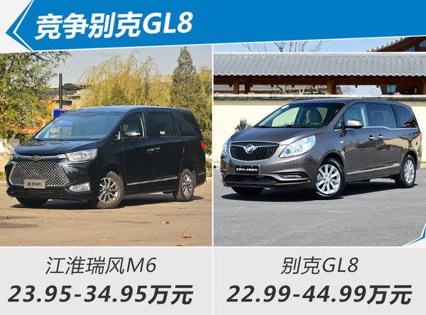 江淮高端MPV瑞风M6正式上市 23.95-34.95万元-图3