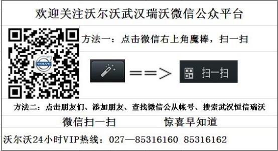 武汉沃尔沃S60L19.99万元起日供9元-图6