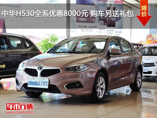 中华H530全系优惠8000元 购车另送礼包-图1