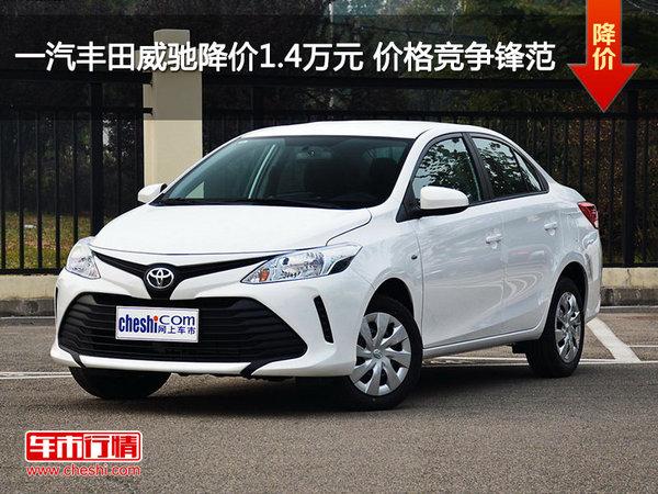 一汽丰田威驰降价1.4万元 价格竞争锋范-图1