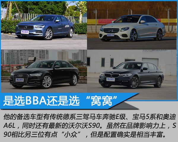 """成功pass掉BBA  80后""""白骨精""""为何选择S90-图3"""
