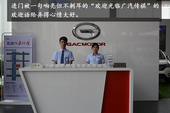 塑造A级标准 探访河南宏基广汽传祺店-图3