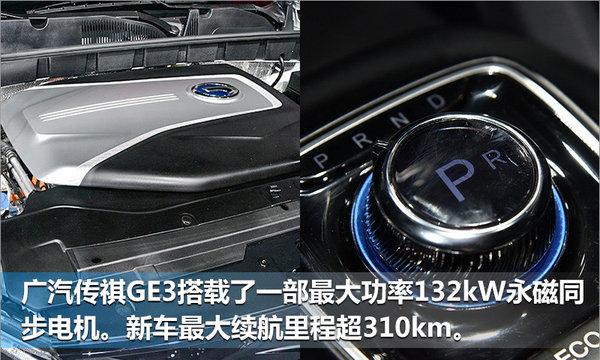 广汽传祺纯电动SUV-GE3开启预售 万起-图7