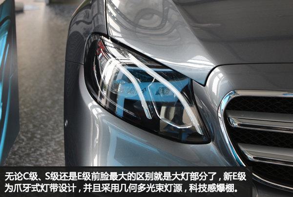 优雅豪华高贵  实拍奔驰全新E300L运动版-图4