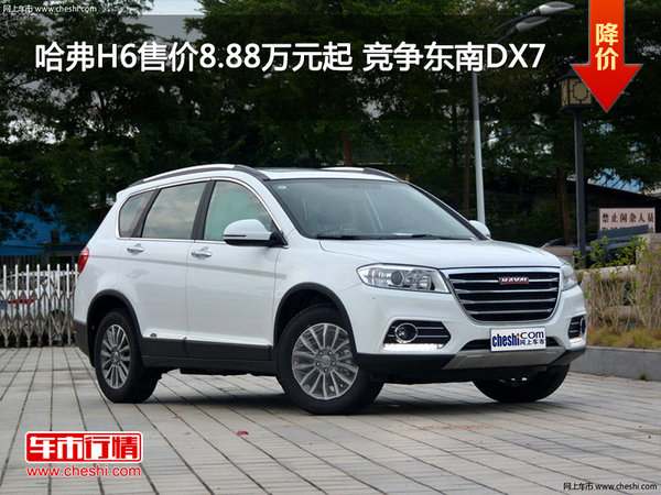 哈弗H6售价8.88万元起 竞争东南DX7-图1