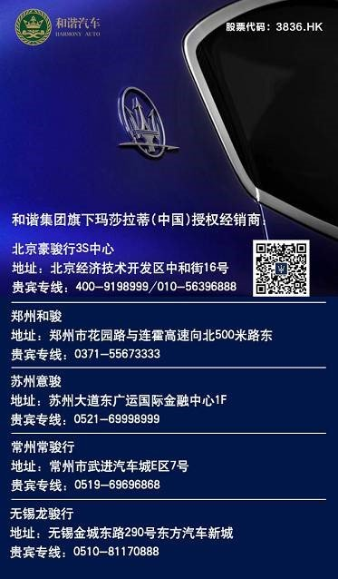 北京豪骏行玛莎拉蒂双十一巅峰惠战落幕-图17