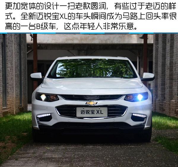 试驾迈锐宝XL 2.5L 舒适充要条件是排量-图3