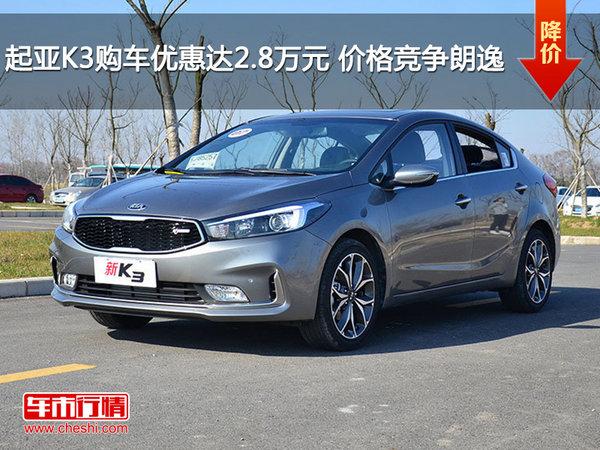 起亚K3购车优惠达2.8万元 价格竞争朗逸-图1