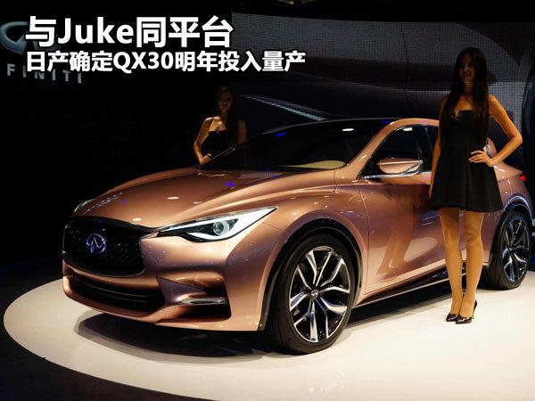 与Juke同平台 日产确定QX30明年投入量产_英菲尼迪Q30_进口新车-网上车市