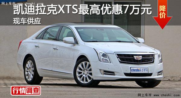 广州凯迪拉克XTS最高优惠7万元 现车供应-图1