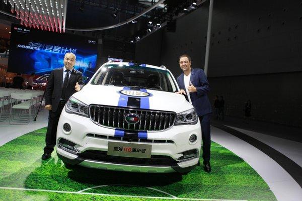 SWM斯威汽车未来发展愿景强势发布 重磅车型集结广州车展-图5