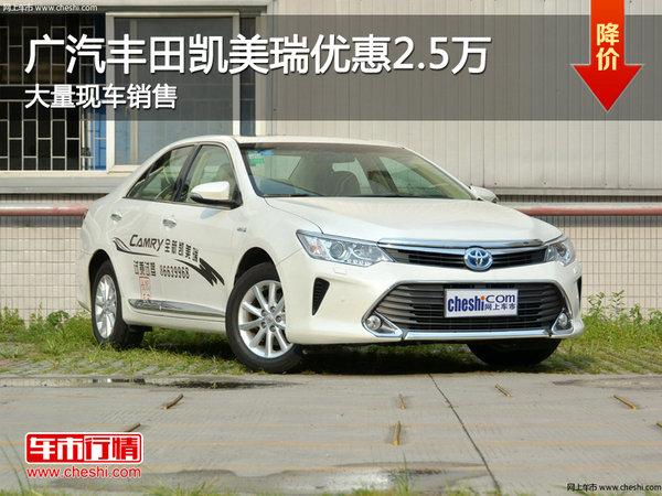 广汽丰田凯美瑞最高优惠2.5万 现车销售-图1