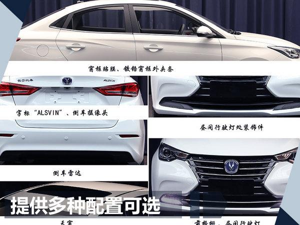 长安将推出全新一代悦翔 搭载1.4L/1.5L发动机-图6