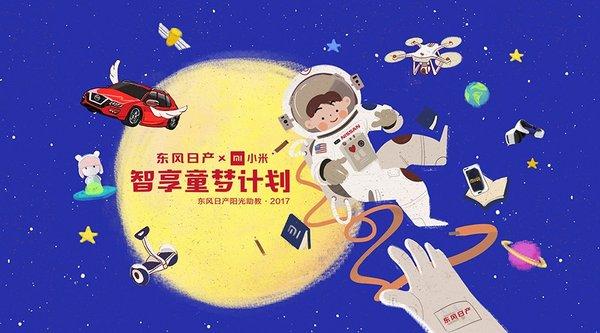 """智能扶贫,助教未来东风日产联合小米开启""""智享童梦计划""""-图1"""