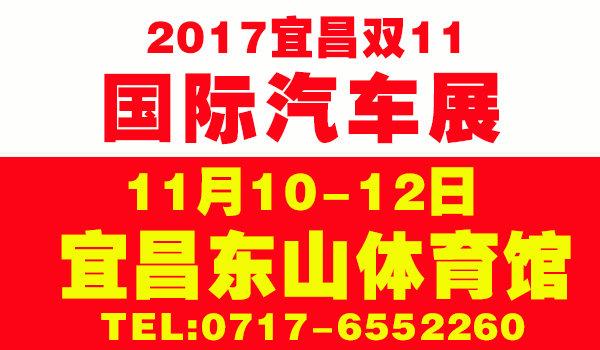 11月10-12日宜昌车展 门票大放送!!!-图1