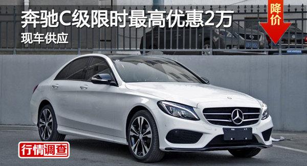 长沙奔驰C级优惠2万元 降价竞争宝马3系-图1