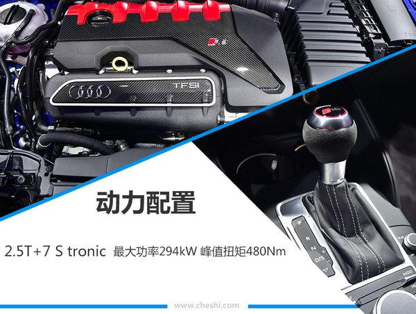 奥迪RS3/TT RS正式上市 售XX-XX万元-图5
