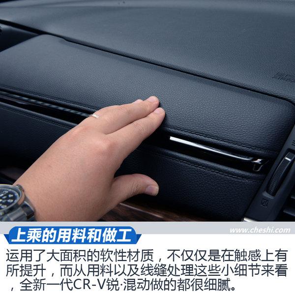 同级别中的唯一 全新一代CR-V锐·混动都有啥不同-图4