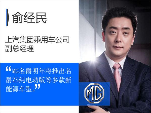 MG名爵未来规划曝光 将推SUV等6款新车-图2