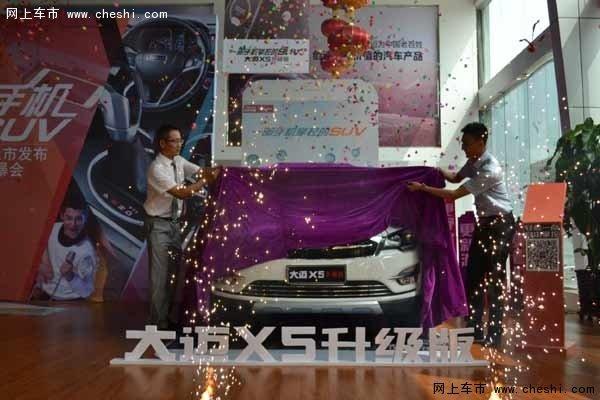 众泰大迈X5升级版 宁夏锦泰翔店隆重上市-图4