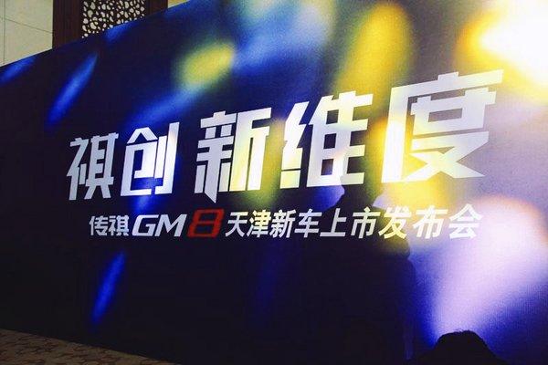 广汽传祺首款MPV—GM8 璀璨闪耀天津城-图3