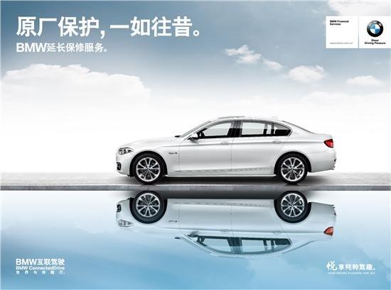 北京华德宝 全新BMW 延长保修启动月-图3