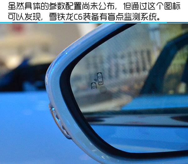 2016北京车展 东风雪铁龙全新C6轿车实拍-图8