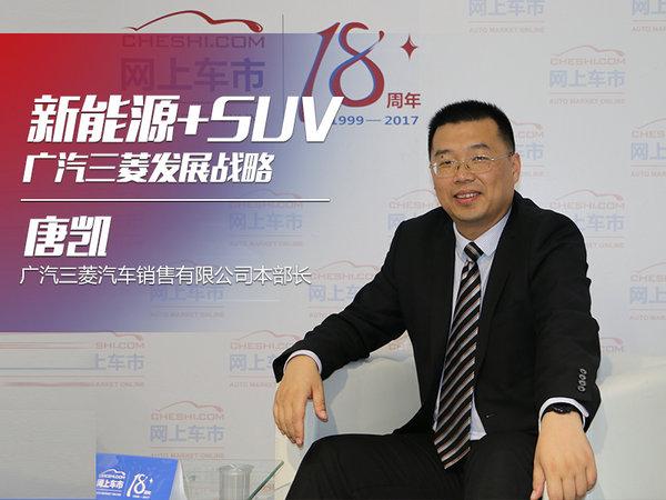 唐凯:广汽三菱深化新能源SUV发展战略-图1
