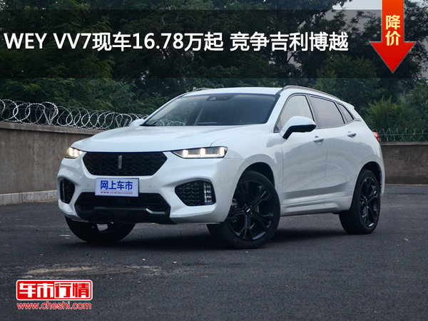 WEY VV7现车16.78万起 竞争吉利博越-图1