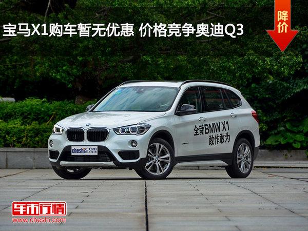 宝马X1购车暂无优惠 鸿运国际竞争奥迪Q3-图1