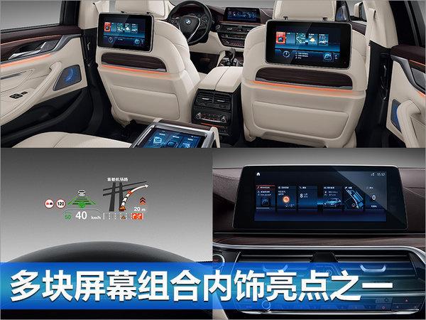 宝马新一代5系Li明日上市 五维操作/动力升级-图7