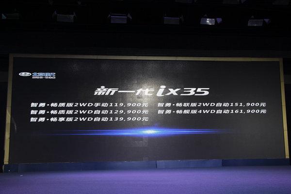 开启智慧新时代 北京现代新一代ix35上市-图5