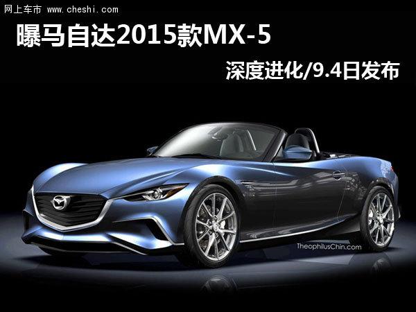 曝马自达2015款MX-5 深度进化/9.4日发布_马自达MX-5_进口新车-网上车市