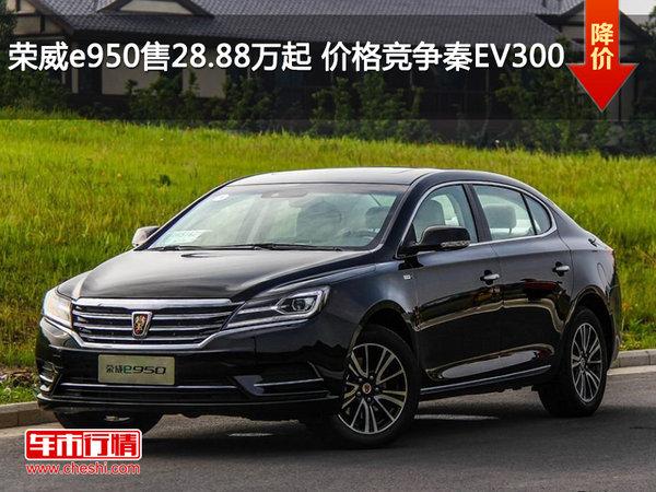 荣威e950售价28.88万起 价格竞争秦EV300-图1