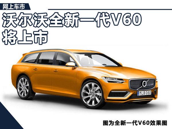 沃尔沃全新一代V60将上市 竞争宝马3系旅行版-图1