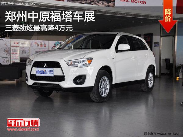 郑州中原福塔车展 三菱劲炫最高降4万元图片