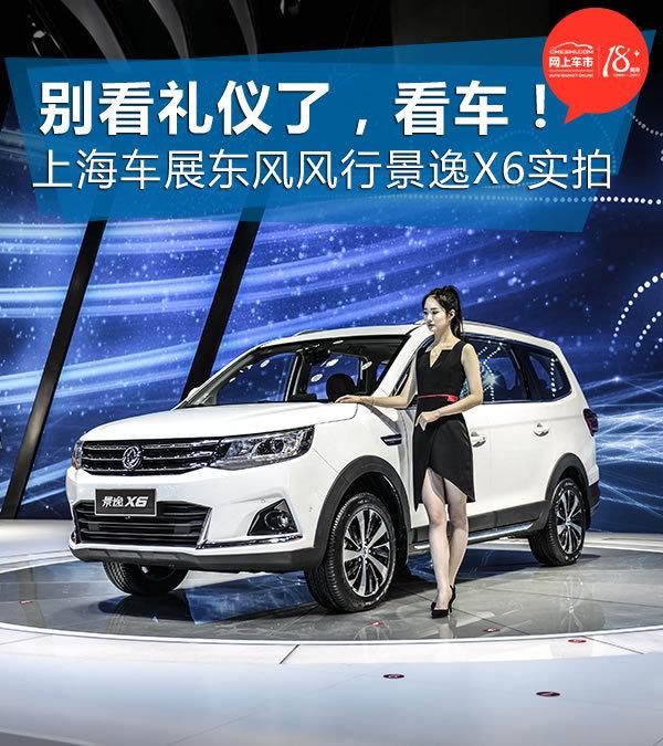 别看礼仪看车吧! 2017上海车展景逸X6实拍-图1