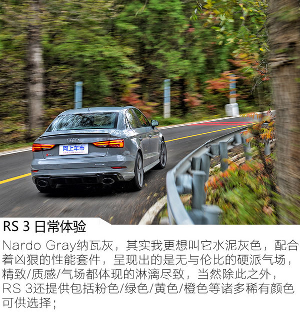 '稍安勿静' 试驾评测最强钢炮全新奥迪RS 3-图2