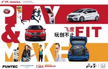 车型定制化 广本车型矩阵创新营销解读-图12