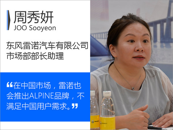 雷诺汽车传递挑战精神将向中国引入高端品牌_山西快乐十分走势图