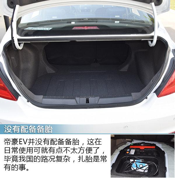 从北京能开到秦皇岛 试驾吉利帝豪EV300-图9