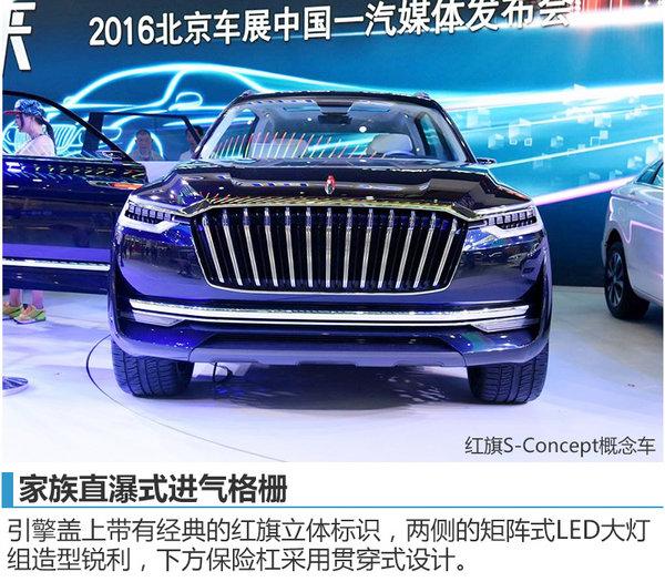 红旗全新C级SUV定名HS7 将竞争奥迪Q7-图3