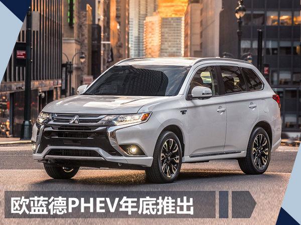 三菱加大研发-新车增至11款 目标在华销量翻倍-图3