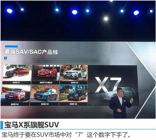 宝马推全新大型旗舰SUV-X7 竞争奔驰GLS-图2