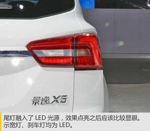 货真价实的全新车型 实拍全新景逸X5-图9