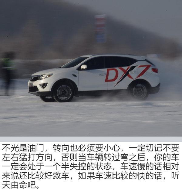"""助你成为""""雪地""""霸主 东南汽车全系SUV冰雪体验-图1"""