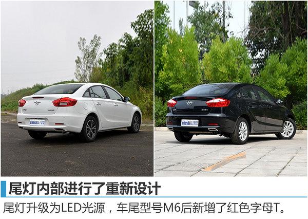 B级轿车海马M6-今日上市 预计6万元起售-图3