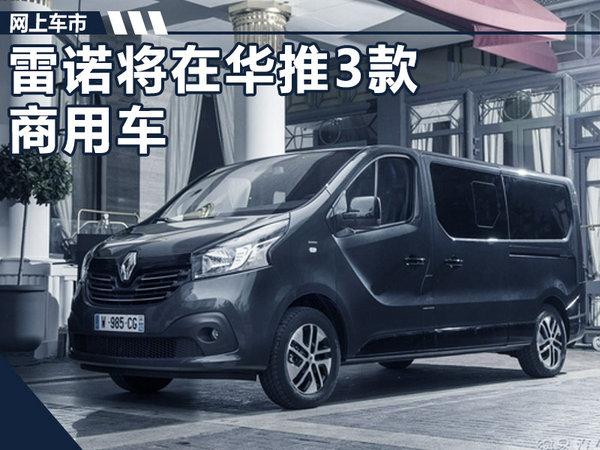 华晨雷诺国产新车计划提前揭秘 将推3款商用车-图1