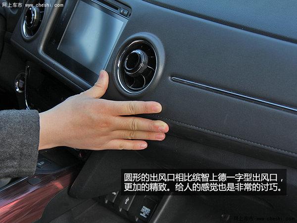 时尚SUV新宠 东风本田X-RV顶配车型试驾-图3